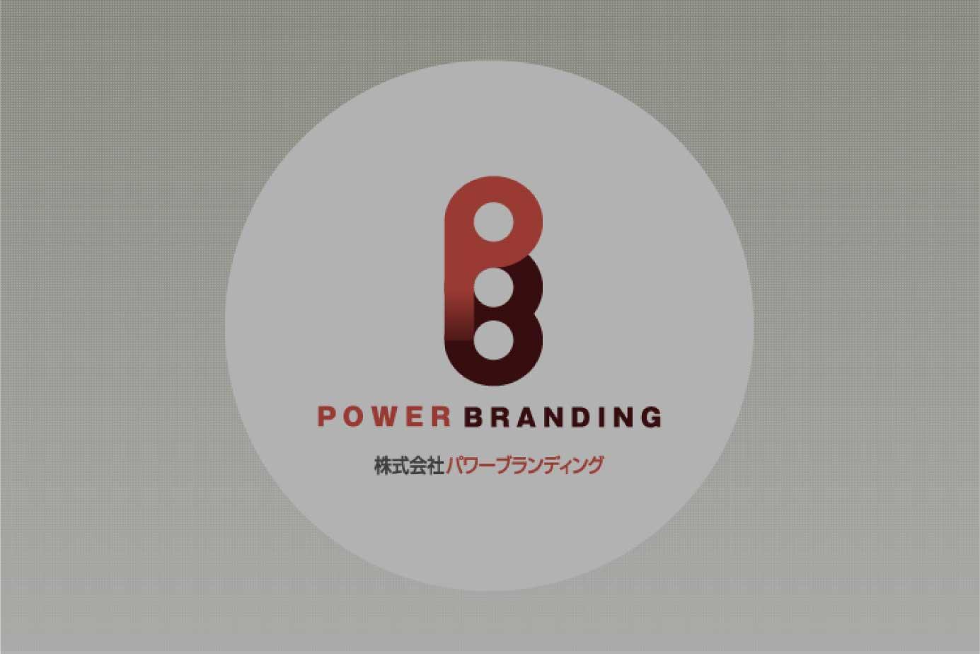 PowerBranding